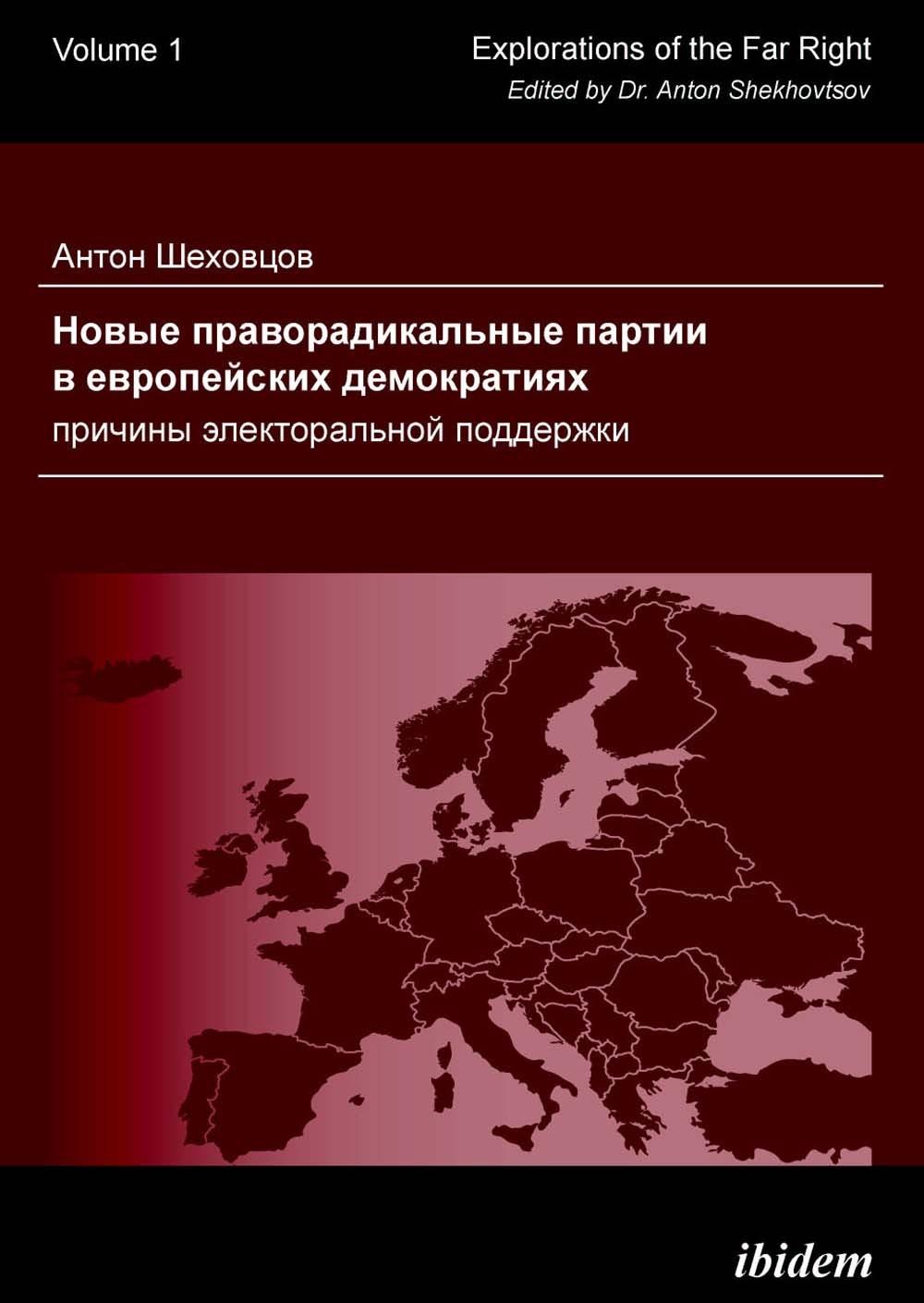 Novye pravoradikal'nye partii v evropeyskikh demokratiyakh: prichiny elektoral'noy podderzhki