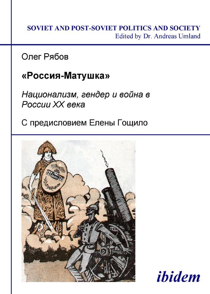 Rossiia-Matushka