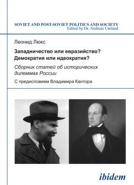 Zapadnichestvo ili evraziistvo? Demokratiia ili ideokratiia?