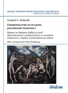 Svidetel'stvo iz-za kulis rossiiskoi politiki I