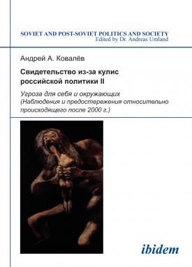Svidetel'stvo iz-za kulis rossiiskoi politiki II
