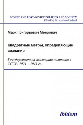 Kvadratnye metry, opredeliaiushchie soznanie: Gosudarstvennaia zhilishchnaia politika v SSSR. 1921-1941 gg.