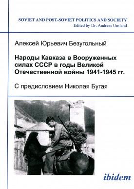 Narody Kavkaza v Vooruzhennykh silakh SSSR v gody Velikoi Otechestvennoi voiny 1941-1945 gg