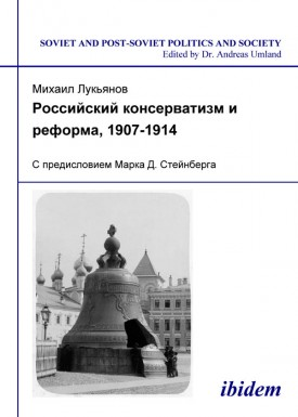 Rossiiskii konservatizm i reforma, 1907-1914