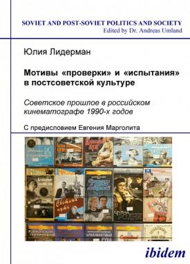 """Motivi """"proverki"""" i """"ispytaniia"""" v postsovetskoi kul'ture. Sovetskoe proshloe v rossiiskom kinematografe 1990-kh godov"""