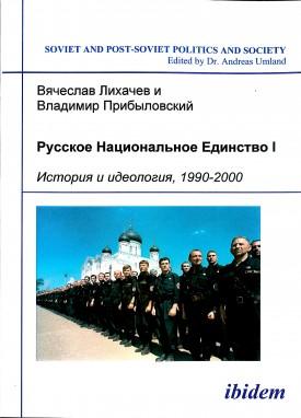 Russkoe Natsional'noe Edinstvo, 1990-2000. V 2-kh tomakh