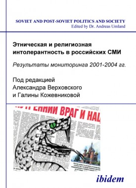 Etnicheskaia i religioznaia intolerantnost' v rossiiskikh SMI