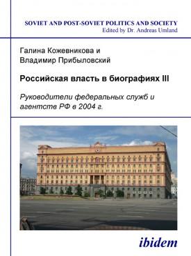 Rossiiskaia vlast' v biografiiakh III