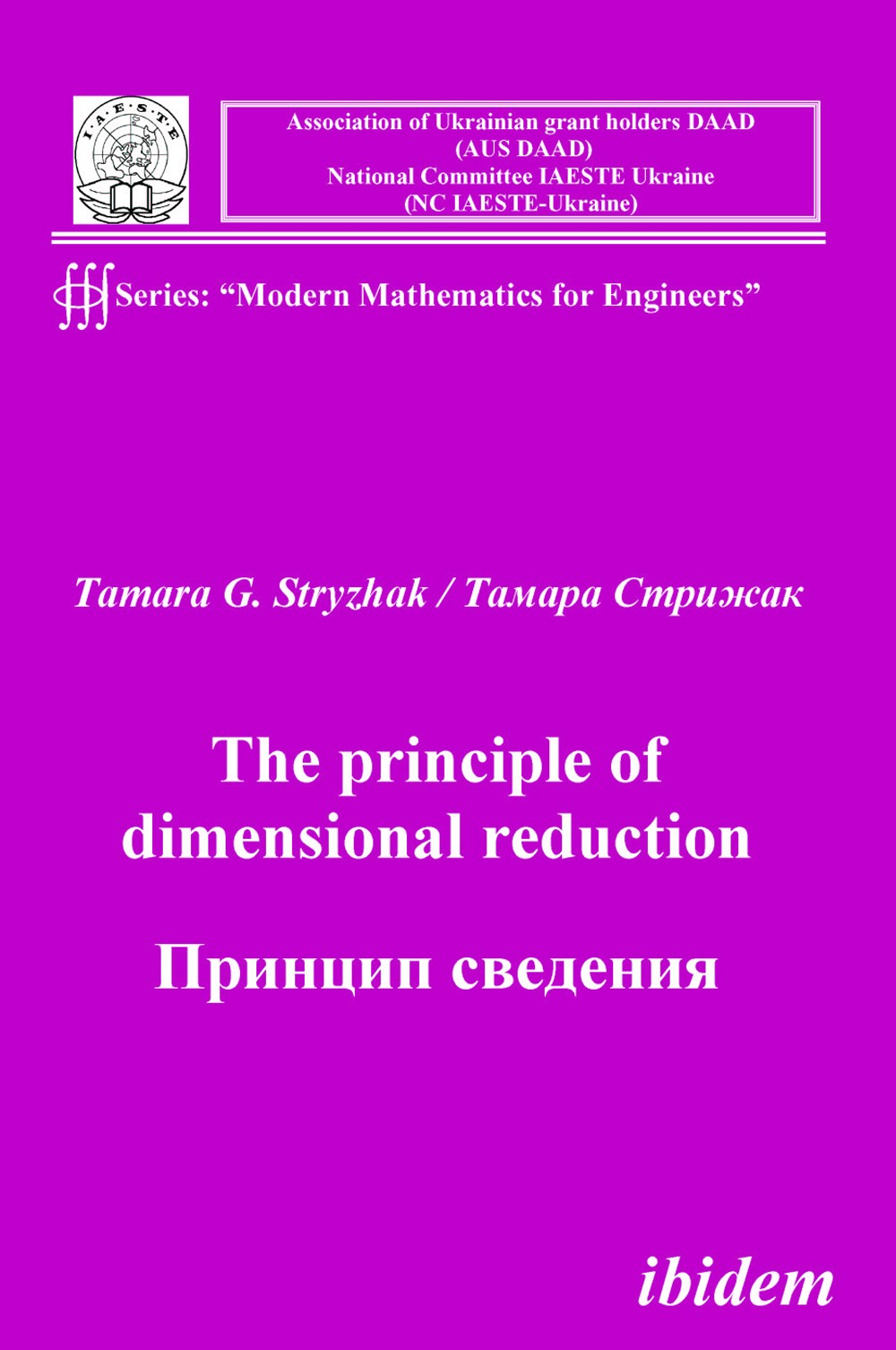 The principle of dimensional reduction