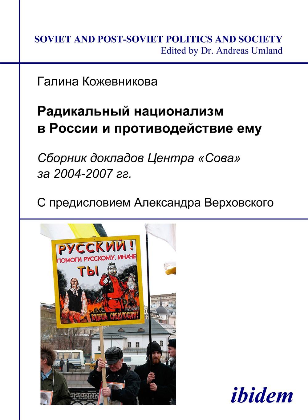 Radikal'nyi natsionalizm v Rossii i protivodeistvie emu