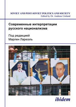 Sovremennye interpretatsii russkogo natsionalizma