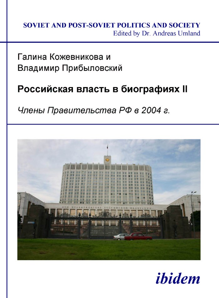 Rossiiskaia vlast' v biografiiakh II
