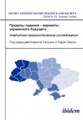 Predely padeniia – varianty ukrainskogo budushchego