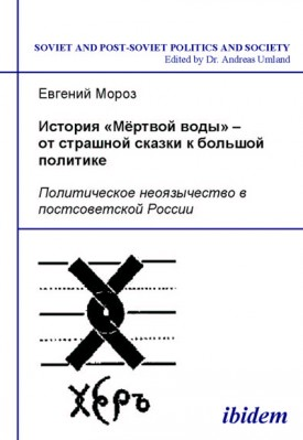 "Istoriia ""Mertvoi vody"" - ot strashnoi skazki k bol'shoi politike"